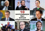 10 милиардера без висше образование