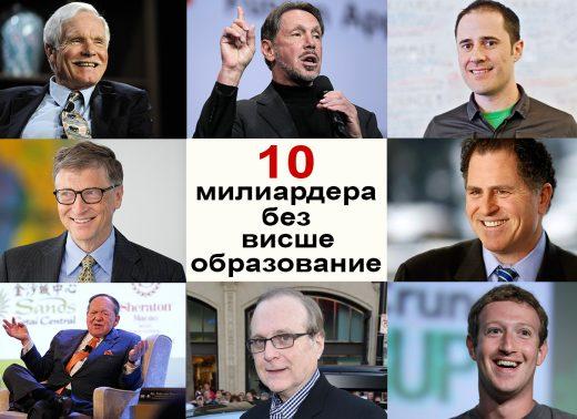 10-billioners-no-collage-degree-cover